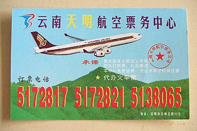 雲南航空票務1.jpg