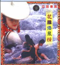 花腰タイVCD.jpg