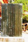 青曼石碑.jpg