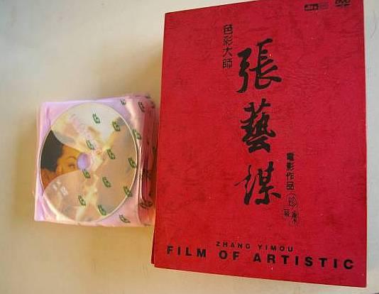 張芸謀DVD.jpg